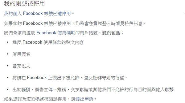 臉書帳號被停用原因