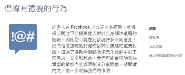 臉書守則2