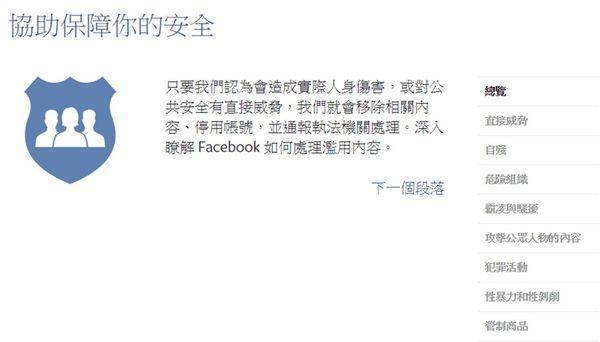 臉書守則1