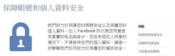 臉書守則3
