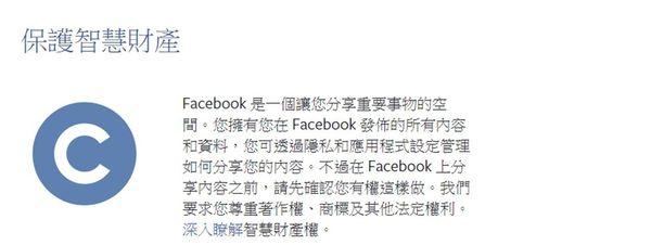 臉書守則4