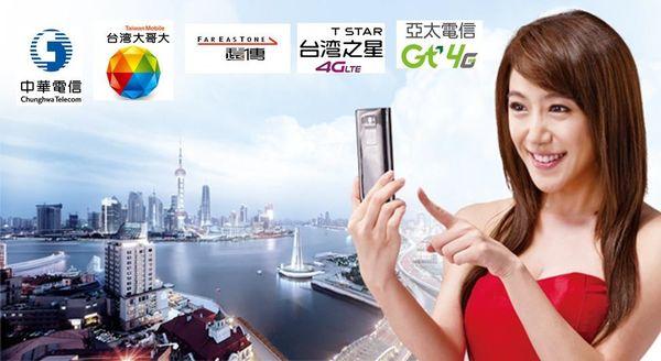 國際漫遊中國