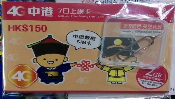 中國聯通4G卡