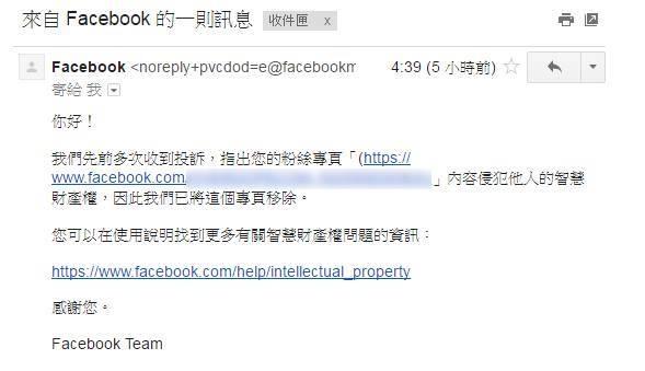 臉書取消粉絲專頁