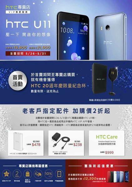 HTC專賣店
