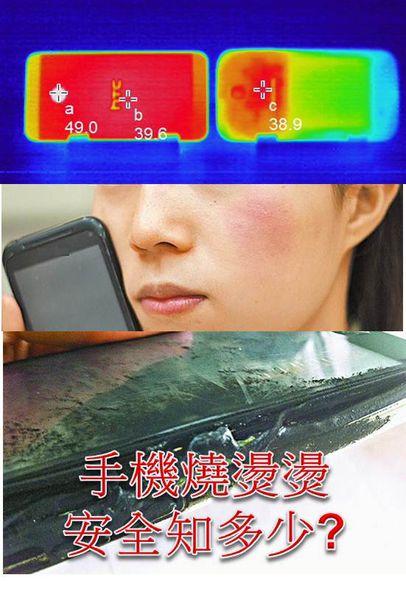 手機過熱組圖