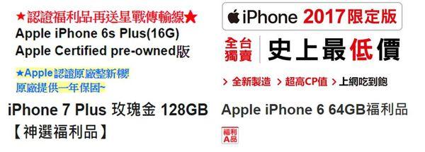 iphone福利品