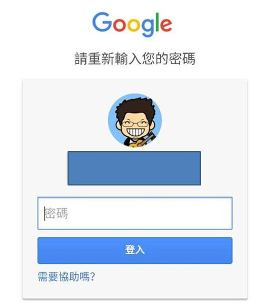 google問密碼