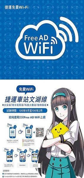 free ad wifi
