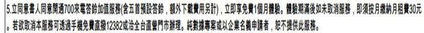 加值服務台灣之星388