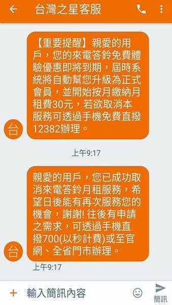 台灣之星取消