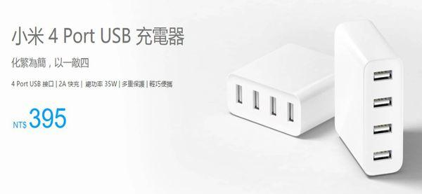 比較4埠USB