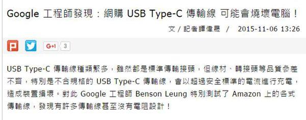 USB TYPE C燒壞