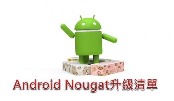 android N升級名單