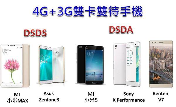 4G+3G雙卡雙待手機