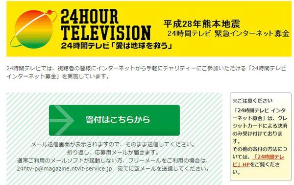 熊本24小時