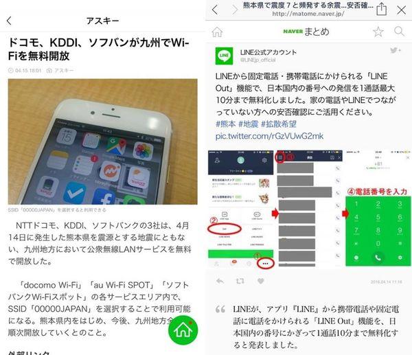 日本急難免費wifi