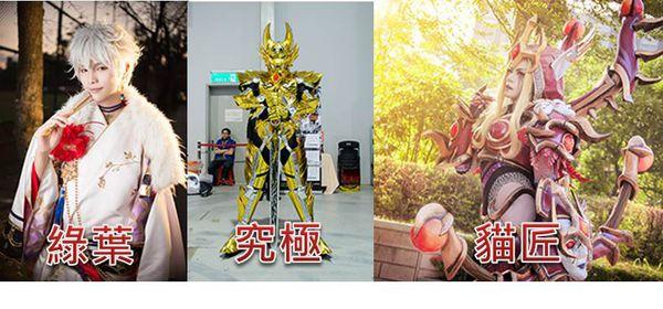 cosplay評審