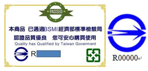 BSMI認證號碼