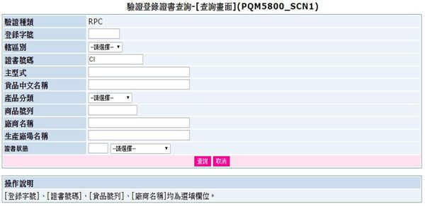 BSMI登錄證書查詢
