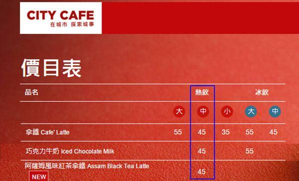 city cafe價格