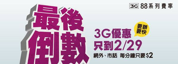 3G最後倒數