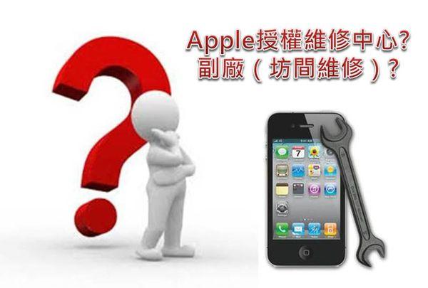 apple維修管道