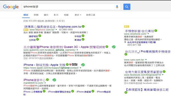 iphone副廠維修