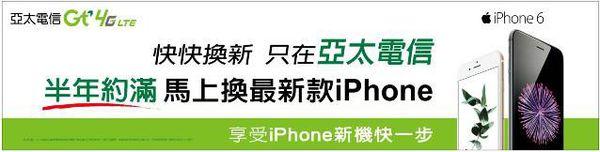 iphone快快換