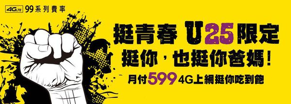 台灣之星U25