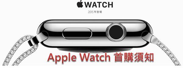 apple watch選購須知