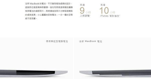 macbook電池使用時間