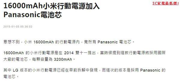 小米行動電源電池蕊供應商
