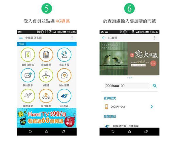 cht app3