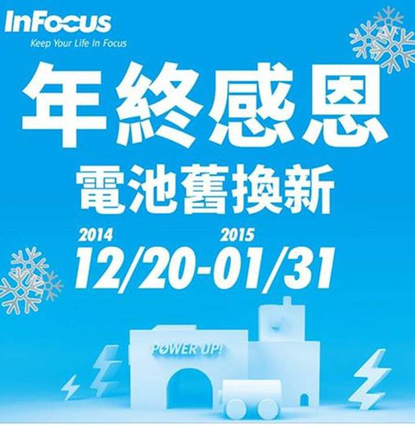 infocus原廠電池