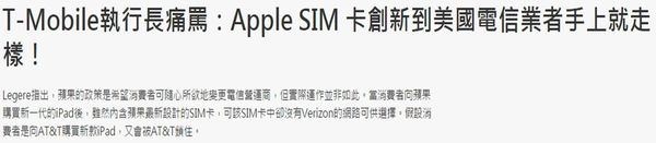 apple sim問題