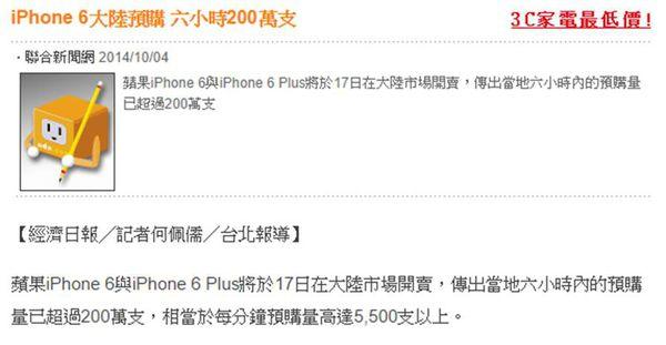 I6預購CHINA