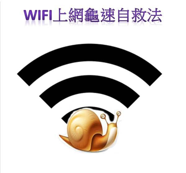 wifi自救